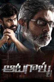 Aatagallu Telugu 2018